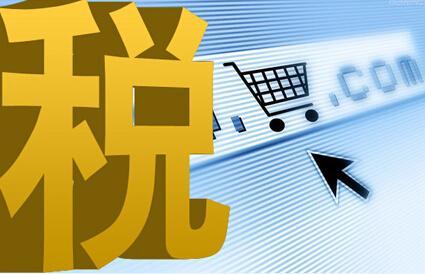 国税总局:推行房地产交易税收网上预核