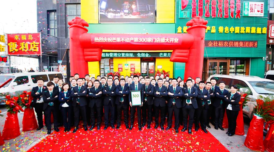 新起点•新征程 芒果不动产第300家店盛大开业