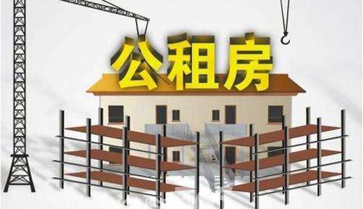 今年沈阳公租房向承担公共服务的群体倾斜