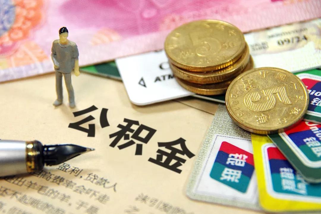 异地公积金在天津购房首付最低六成