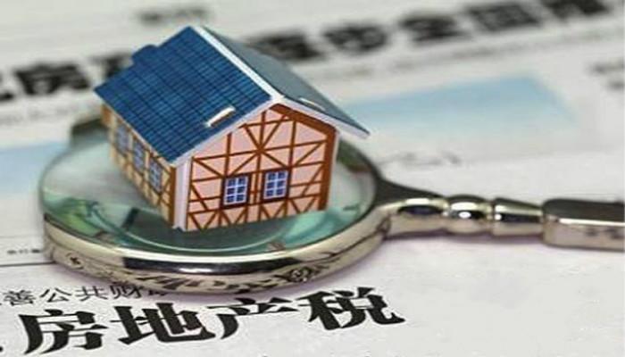 房地产税出台还需两大条件 今年立法可能性较小