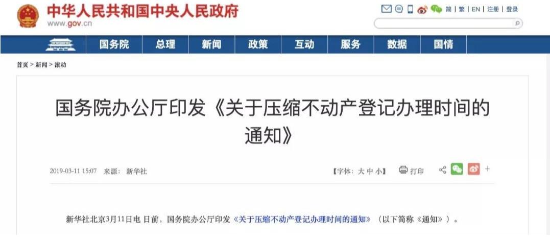 国务院发布关于压缩不动产登记办理时间的通知