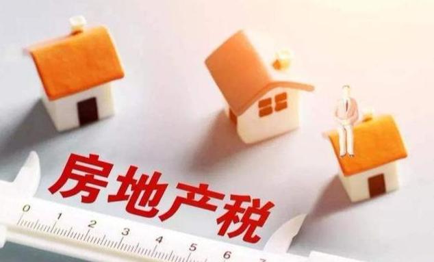 财政部今年立法安排未提房地产税