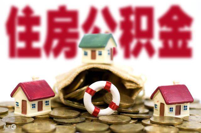 海南重启个人商业贷款转公积金业务