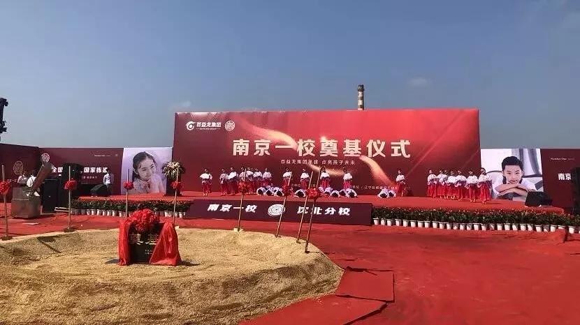 沈北和新市府板块教育资源齐发力