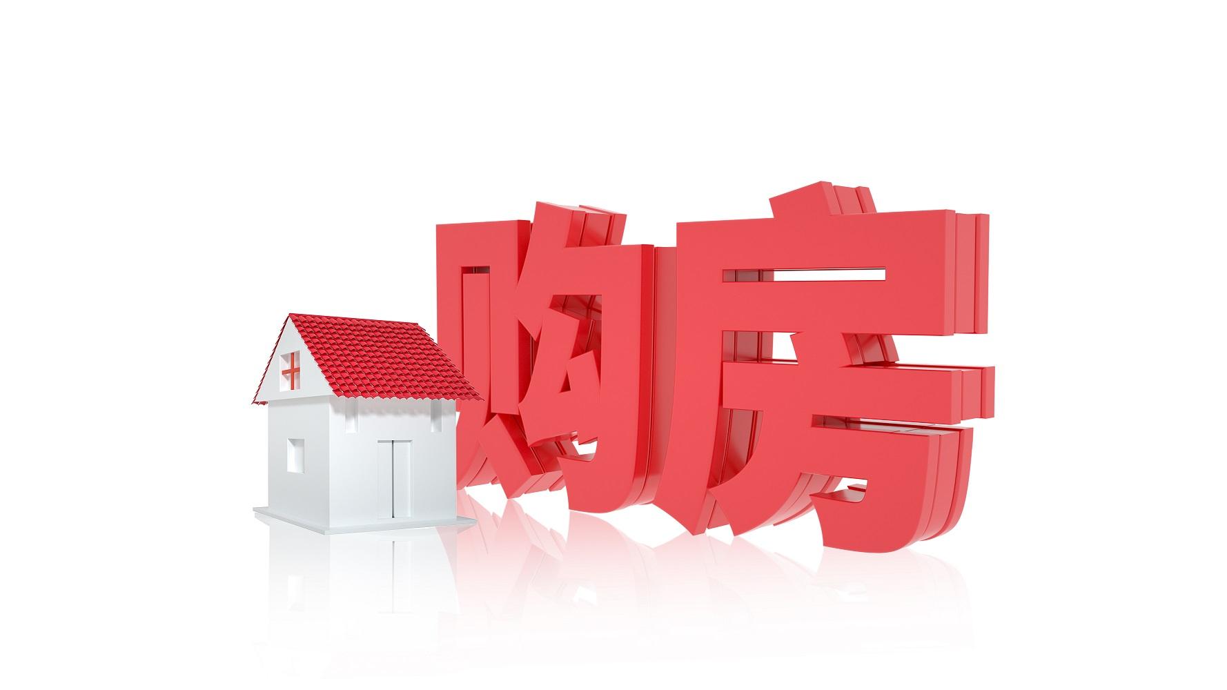 买房需要注意的几大事项