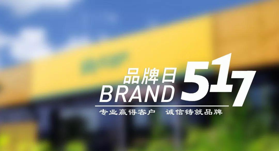 517品牌日丨购房节好礼相赠,《开播啦》上线