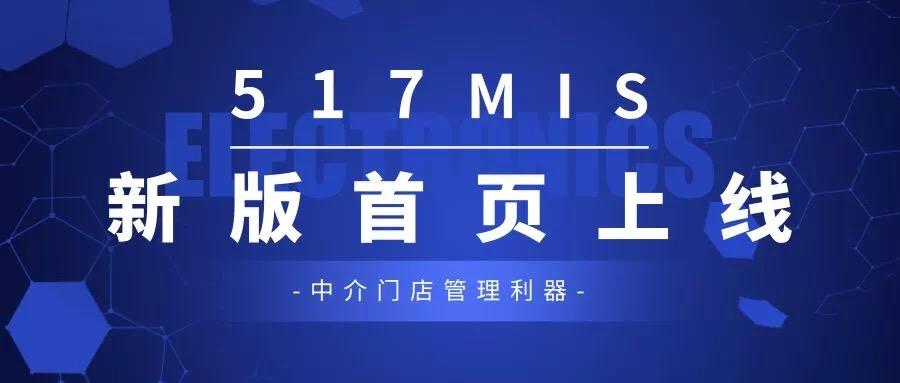 """新版517MIS""""硬核""""上线"""