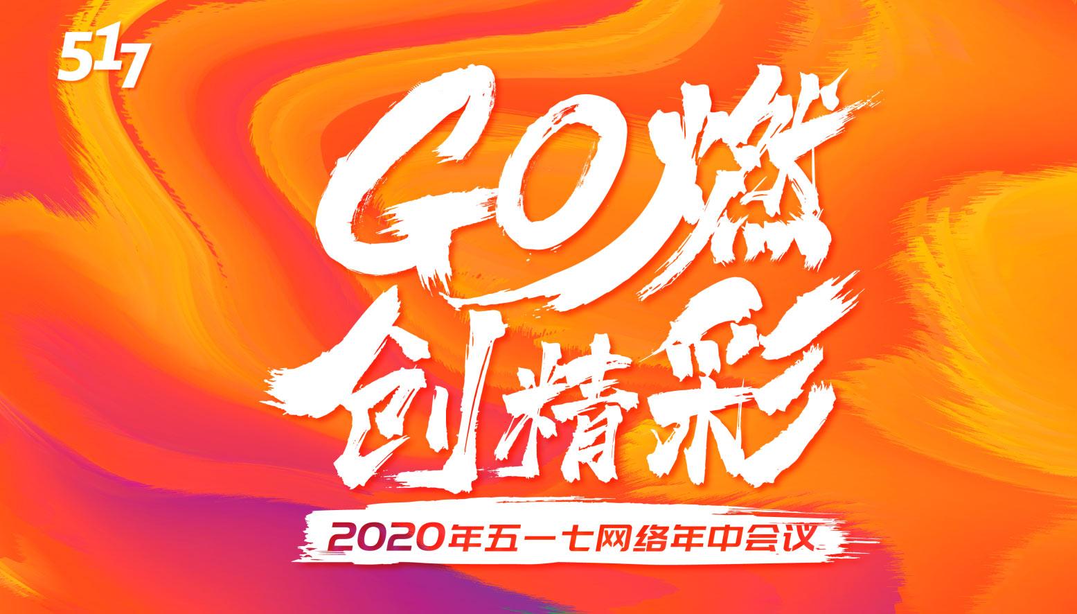 GO燃创精彩-2020五一七网络年中总结大会圆满落幕
