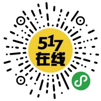 微信扫码517在线小程序